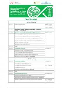 waste program_agenda2014_v2-1
