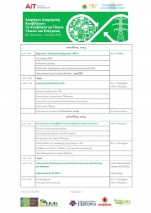 waste program_agenda2014_v2-2