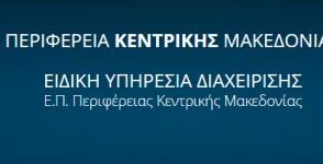 Δημιουργία Πράσινων Σημείων στην Περιφέρεια Κεντρικής Μακεδονίας